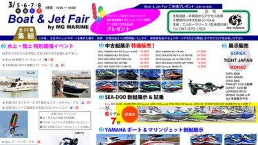 Boat & Jet Fair by MG MARINE開催!!