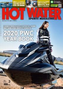水上バイク専門誌、ホットウォータースポーツマガジン198号の表紙