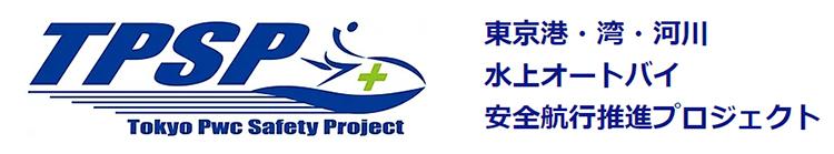 東京港・湾・河川 水上オートバイ安全航行推進プロジェクト