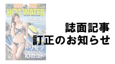 vol.199誌面記事 訂正のお知らせ