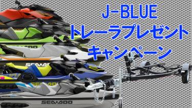 【10台限定】対象のSEA-DOO新艇購入で、REX TRAILERをプレゼント!!