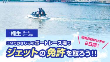 ボートレース場で水上バイク免許が取れる!? 最高の環境で免許を取ろう!!