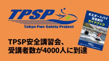 TPSP安全講習会、受講者数が4000人に到達