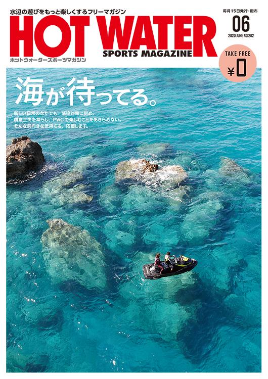 水上バイク専門誌、月刊ホットウォータースポーツマガジン202号表紙