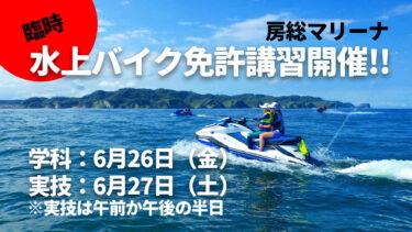 【まずは電話予約を!!】房総マリーナ、臨時の水上バイク免許講習を開催。