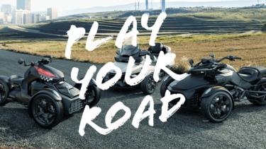PLAY YOUR ROAD│Can-Am スリーホイーラーの魅力に迫るスペシャルサイトを開設