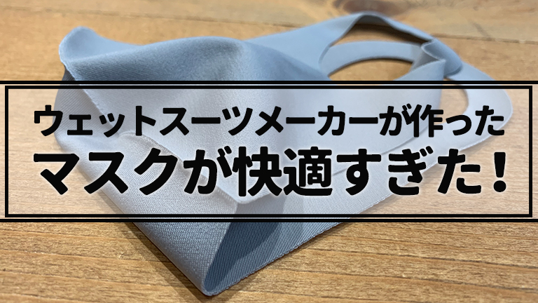 スーツ マスク ウエット 「何度も洗えて耳が痛くならない」ウエットスーツ生地のマスクを沖縄県うるま市のメーカーが製造開始!