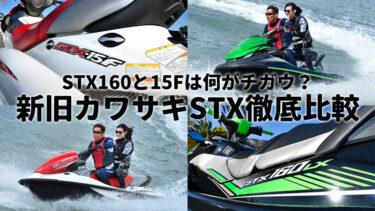 STX160と15Fはどこが違う? 新旧カワサキSTX徹底比較