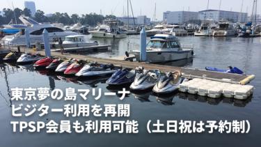 東京夢の島マリーナ、ビジター利用を再開。TPSP会員は水上バイクでのビジター利用も可能だが、土日祝は予約制となる