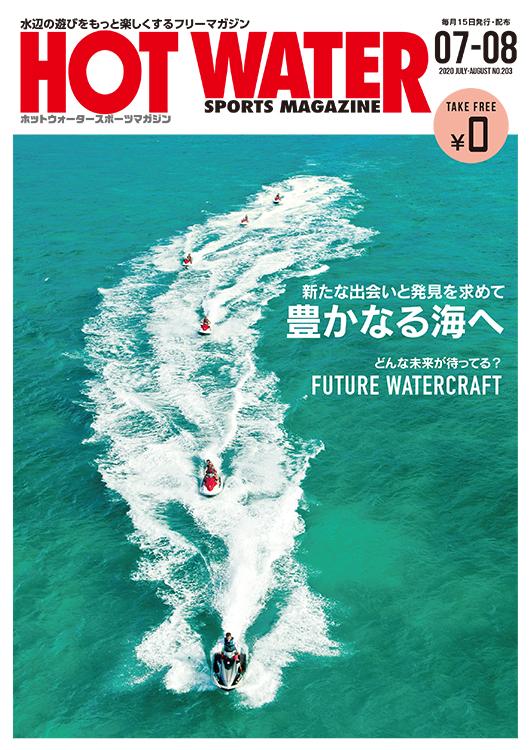 水上バイク専門誌、月刊ホットウォータースポーツマガジンNo.203表紙
