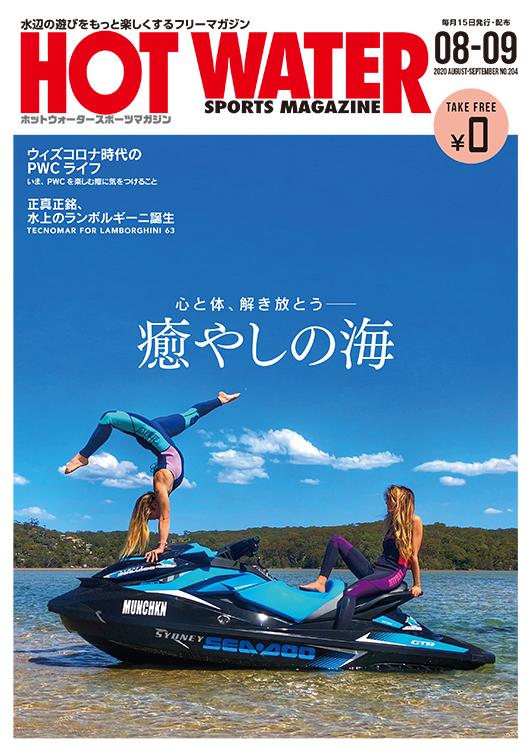 水上バイク専門誌、月刊ホットウォータースポーツマガジンNo.204