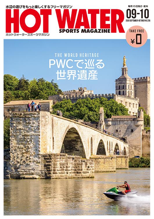 水上バイク専門誌、月刊ホットウォータースポーツマガジンNo.205