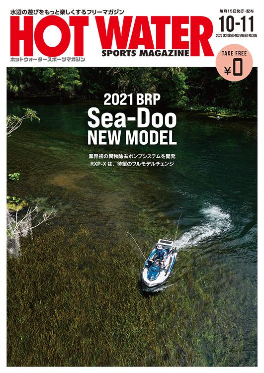 水上バイク専門誌、月刊ホットウォータースポーツマガジンNo.206