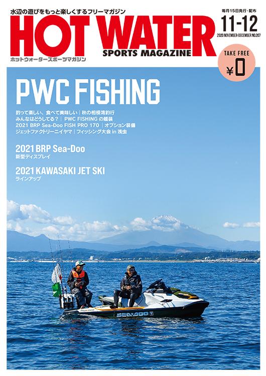 水上バイク専門誌、月刊ホットウォータースポーツマガジンNo.207表紙