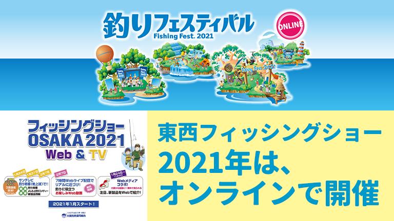 2021 フィッシング ショー