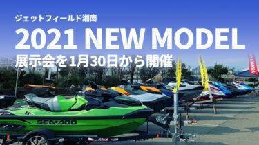 ジェットフィールド湘南2021水上バイクニューモデル展示会