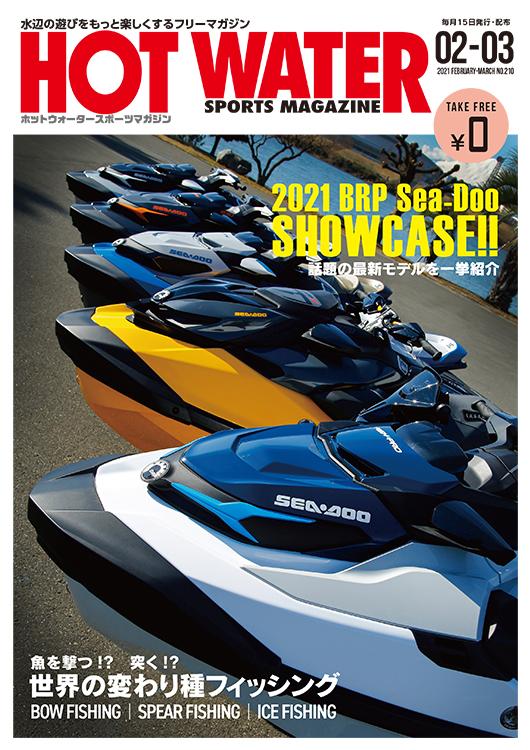 水上バイク専門誌、月刊ホットウォータースポーツマガジン210