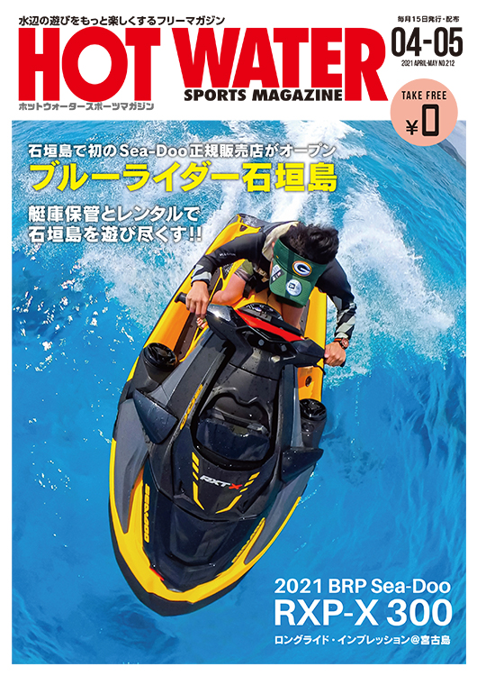 水上バイク専門誌 月刊ホットウォータースポーツマガジン212号